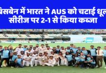 टीम इंडिया ने रचा इतिहास, ऑस्ट्रेलिया से लगातार दूसरी बार जीती बॉर्डर-गावस्कर ट्रॉफी