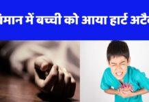विमान में 8 साल की बच्ची को आया हार्ट अटैक, नागपुर में इमर्जेंसी लैंडिंग