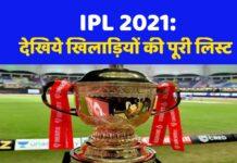 IPL 2021: सभी टीमों के रिटेन और रिलीज किए गए खिलाड़ियों की पूरी लिस्ट