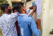 बिहार बोर्ड की नौंवी की वार्षिक परीक्षा आज से, 15 लाख विद्यार्थी होंगे शामिल