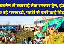 रोसड़ा-खगड़िया रेलखंड पर हुआ रेल हादसा....जानकी एक्सप्रेस हुई दुर्घटनाग्रस्त