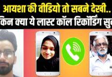 जब आयशा के पति आरिफ ने कहा- मर जाओ और वीडियो भेज देना, पुलिस को मिली आखिरी 70 मिनट की कॉल रिकॉर्डिंग