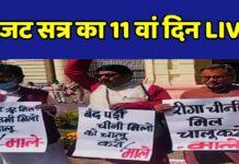 बिहार में इंडस्ट्री को लेकर विपक्ष का हंगामा, विधान परिषद में मंत्री मुकेश सहनी को बर्खास्त करने की मांग