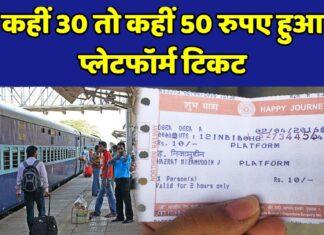 पहले किराया बढ़ाया, अब कहीं 30 तो कहीं 50 रुपए हुआ प्लेटफॉर्म टिकट, रेलवे ने कहा- भीड़ कम करने को ऐसा किया