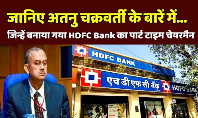 कौन है अतनु चक्रवर्ती, जिन्हें बनाया गया HDFC बैंक का पार्ट टाइम चेयरमैन