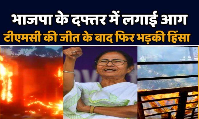 TMC के जीतते ही BJP ऑफ़िस और कार्यकर्ता का घर आग के हवाले
