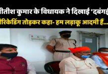 पेट के लिए बिहार के CM नीतीश के MLA ने तोड़ी बैरिकेडिंग, बोले-आखिर मैं करता भी तो क्या करता