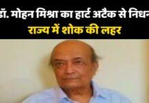 बिहार के प्रख्यात डॉक्टर मोहन मिश्र का हार्ट अटैक से निधन, राज्य में शोक की लहर