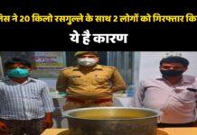 पुलिस ने 20 किलो रसगुल्ले के साथ 2 लोगों को किया गिरफ्तार