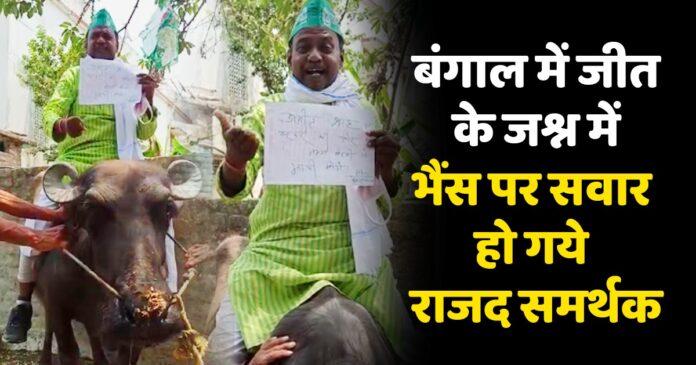 पश्चिम बंगाल चुनाव परिणाम के रुझान आने के बाद बिहार में भी राजद समर्थकों का उत्साह चरम पर...