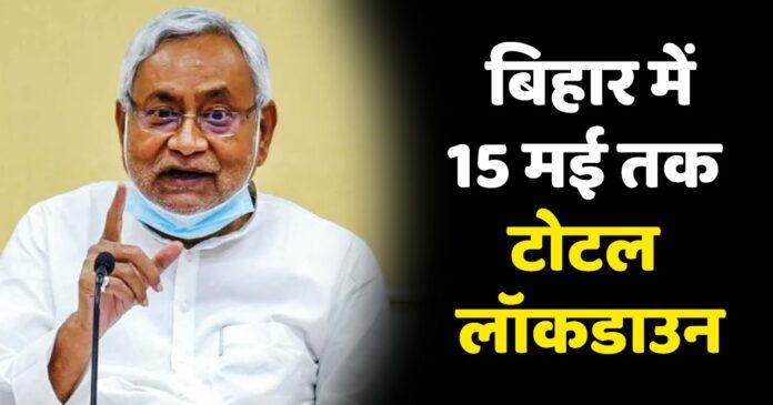 नीतीश सरकार का बड़ा फैसला, बिहार में 15 मई तक लॉकडाउन