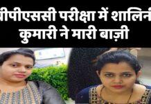 बीपीएससी इंजीनियरिंग परीक्षा में शालिनी कुमारी ने मारी बाज़ी